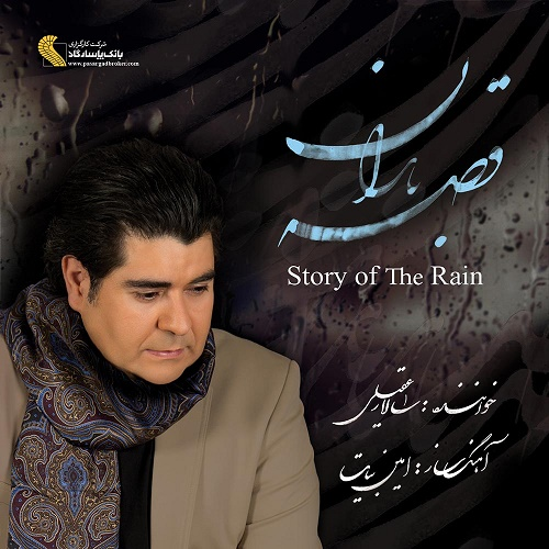 Salar Aghili - Raghsidane Sarv ( Dance Of The Cedar )