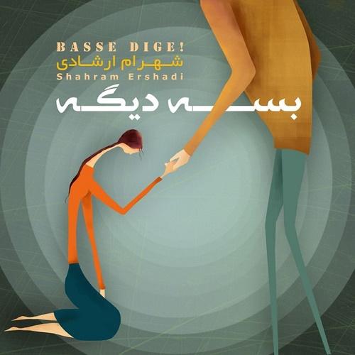 Shahram Ershadi - Basse Dige