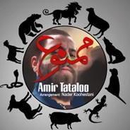 Amir Tataloo - Mamnoo