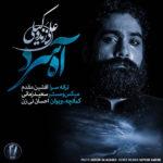 Ali Zand Vakili - Ahe Sard