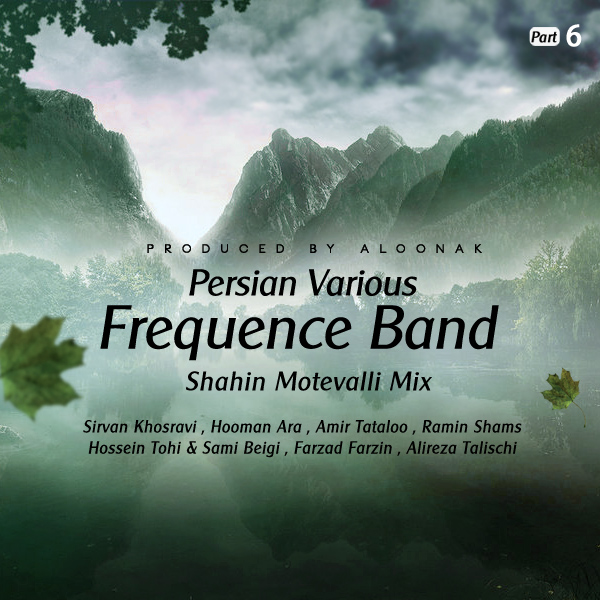 Frequence Band - Persian Various ( Part 6 )