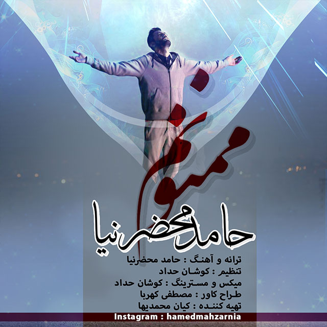 Hamed Mahzarnia - Mamnonam ( New Version )