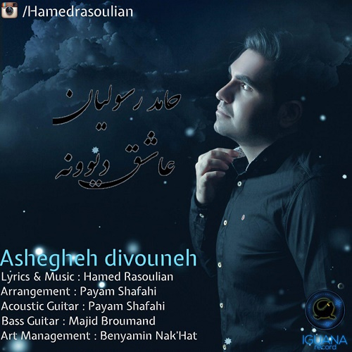 Hamed Rasoolian - Asheghe Divooneh