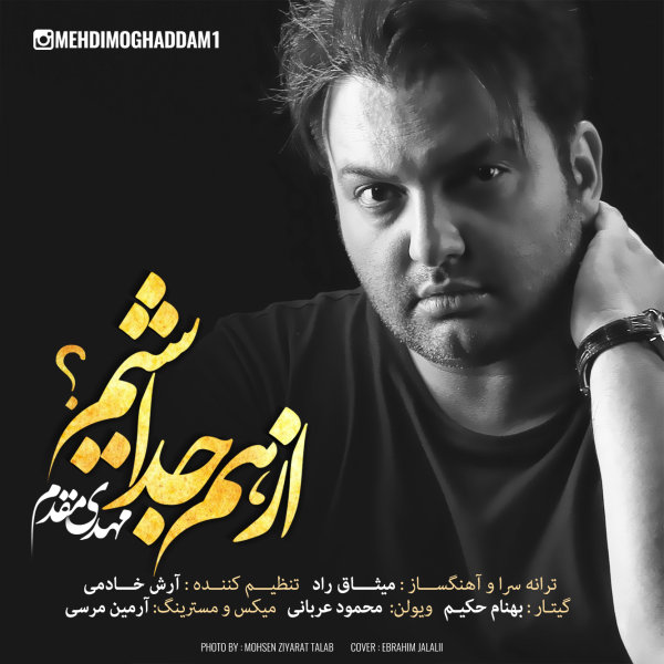 Mehdi Moghadam - Az Ham Joda Shim