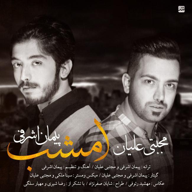 Peyman Ashrafi & Mojtaba Alian - Emshab