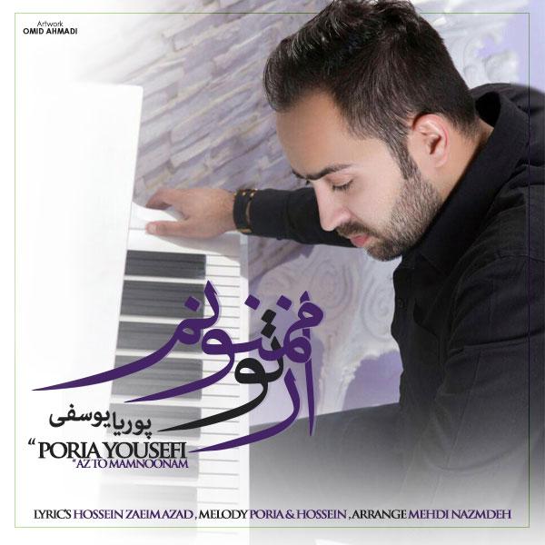 Pouria Yousefi - Az To Mamnoonam