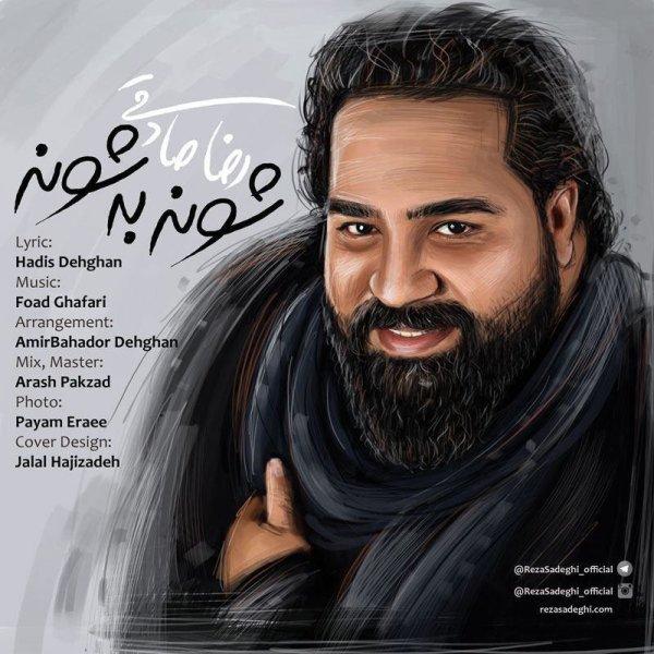 Reza Sadeghi – Shoone Be Shoone