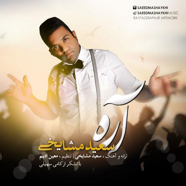 Saeed Mashayekhi - Are