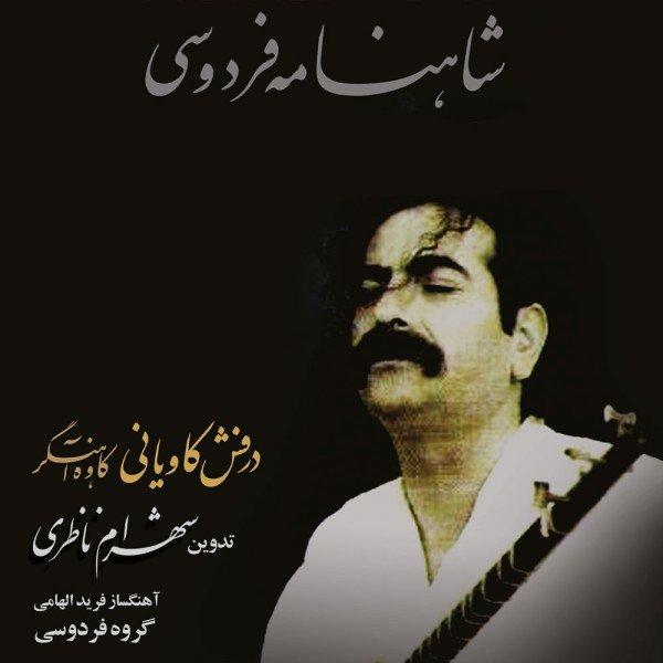 Shahram Nazeri - Derafshe Kavyani