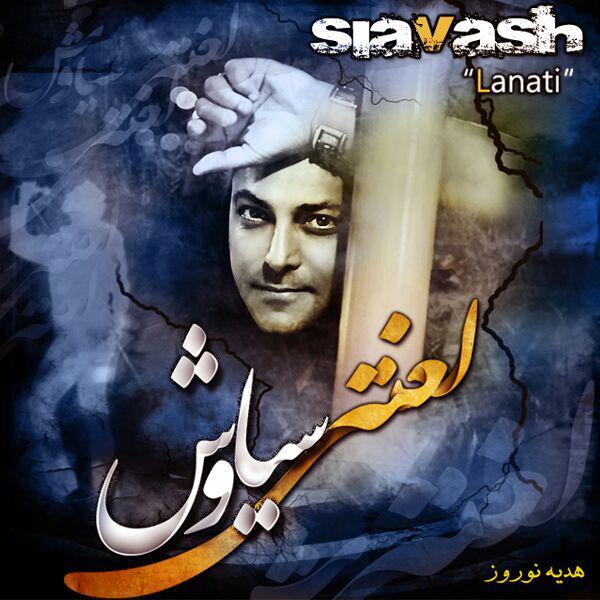 Siavash Shams - Lanati