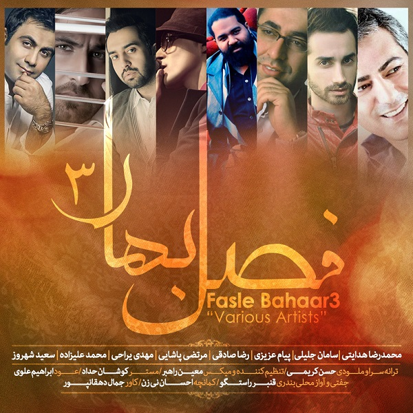 Various Artists – Fasle Bahar 3