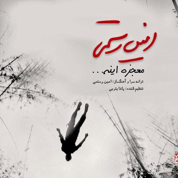 Amin Rostami – Mojeze Ine