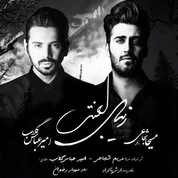Amir Abbas Golab – Zibaye Lanati
