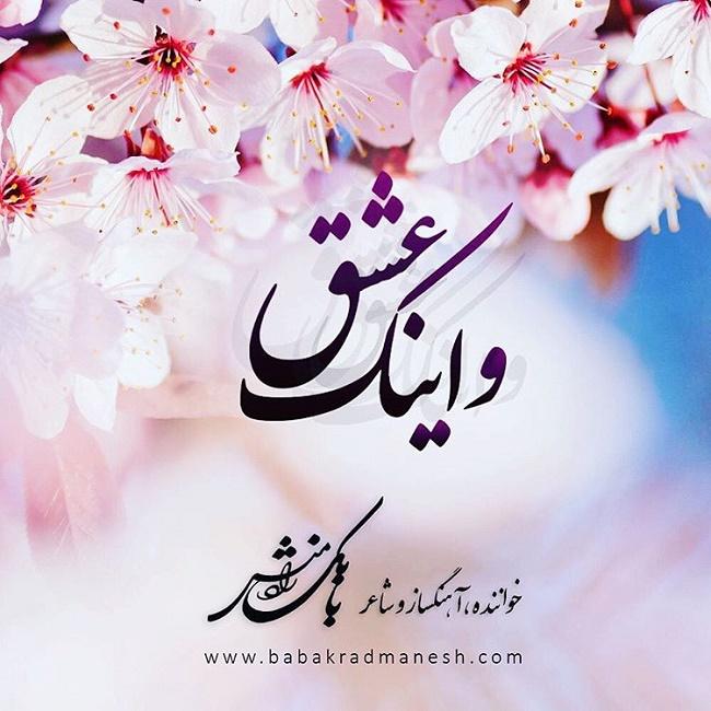 Babak Radmanesh - Va Inak Eshgh