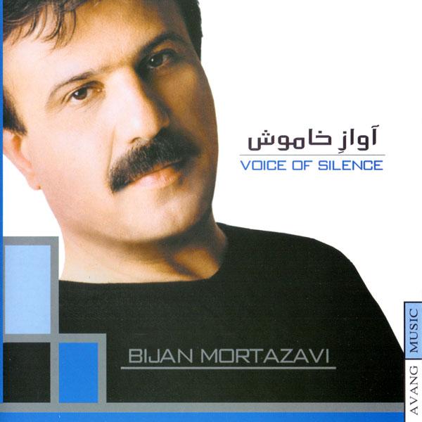 Bijan Mortazavi - Avaze Khamoosh