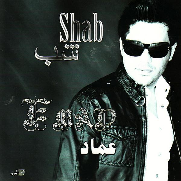emad hadise eshgh