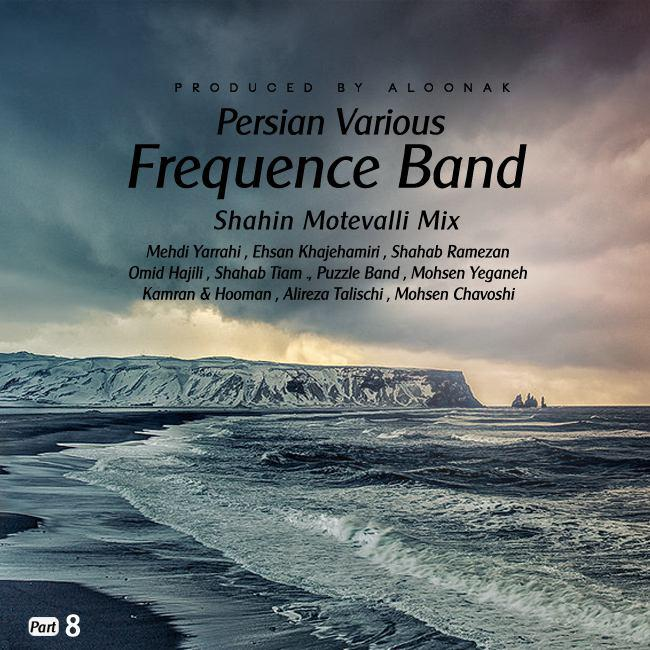 Frequence Band - Persian Various ( Part 8 )