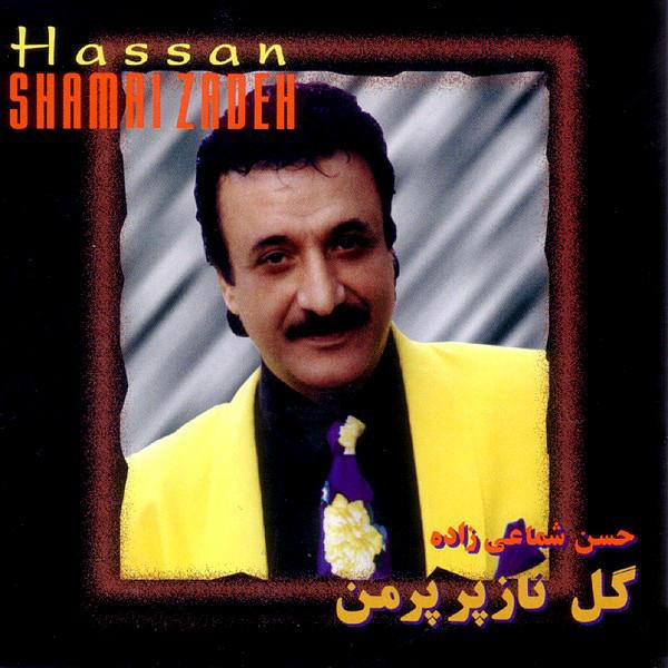 Hasan Shamaizadeh - Gole Naze Parpare Man