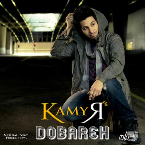 Kamyar - Dobareh