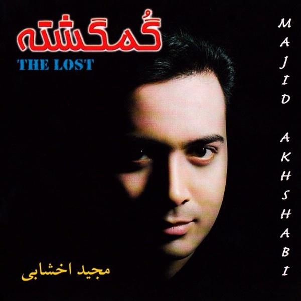 Majid Akhshabi - Gomgashte