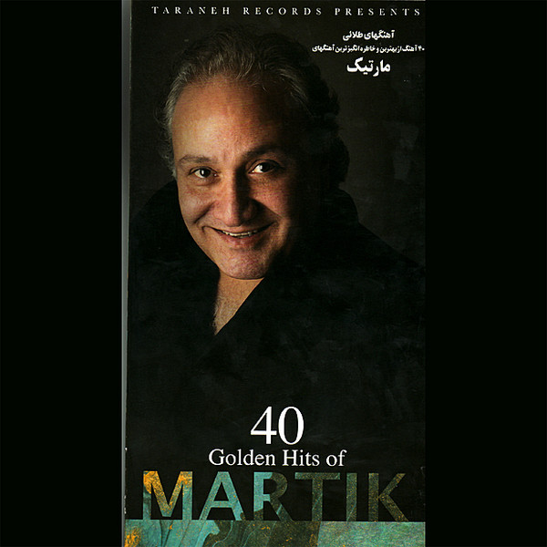 Martik - 40 Golden Hits Of Martik ( Part 4 )