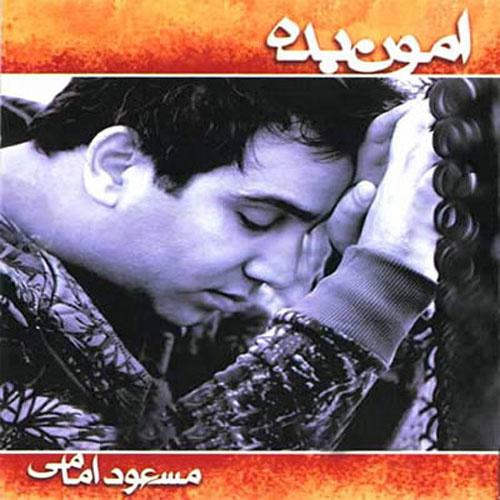 Masoud Emami - Amoon Bede