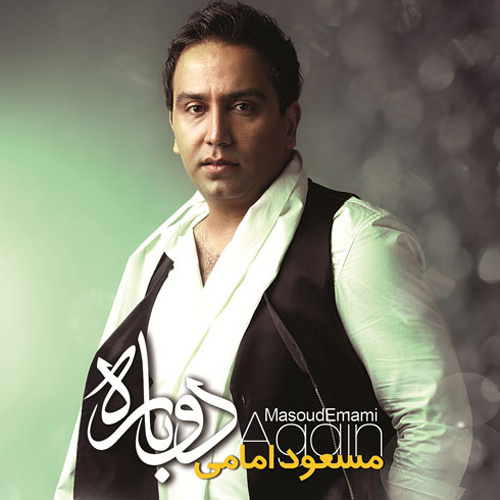 Masoud Emami - Dobareh