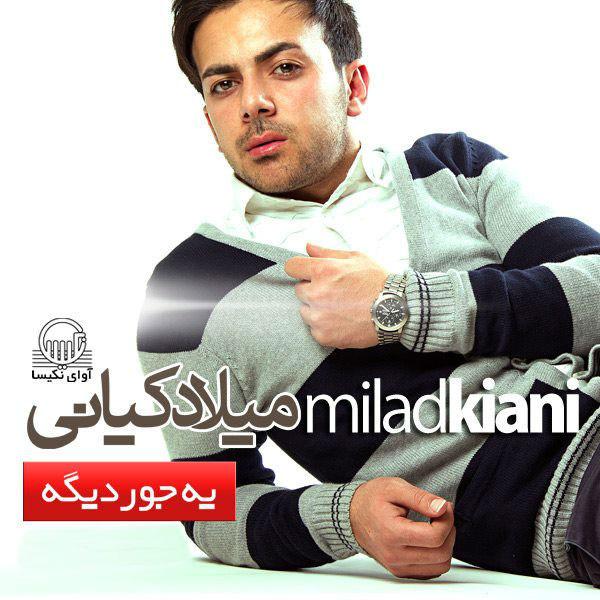 Milad Kiani - Do Rahi