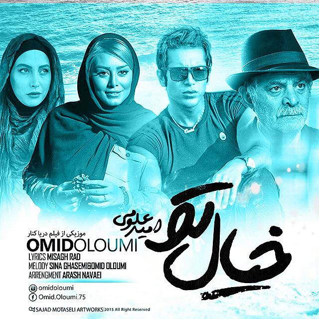 Omid Oloumi - Khiyale To