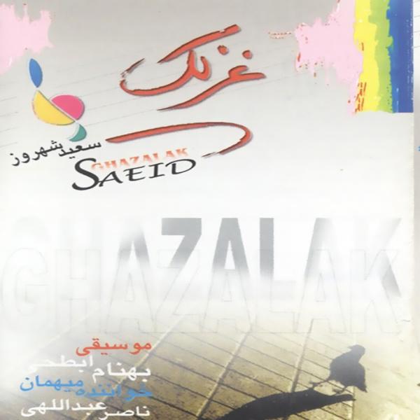 Saeid Shahrouz – Hamzad