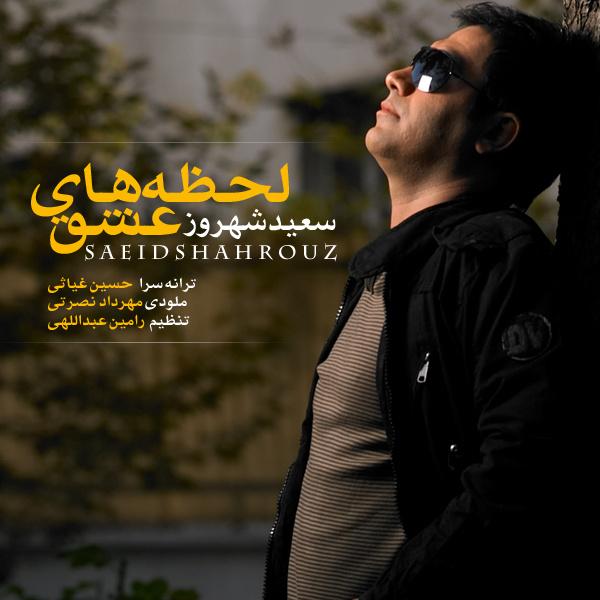Saeid Shahrouz - Lahzehaye Eshgh