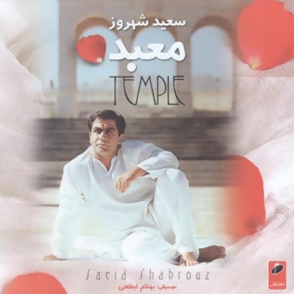 Saeid Shahrouz – Parvaneh Bazi
