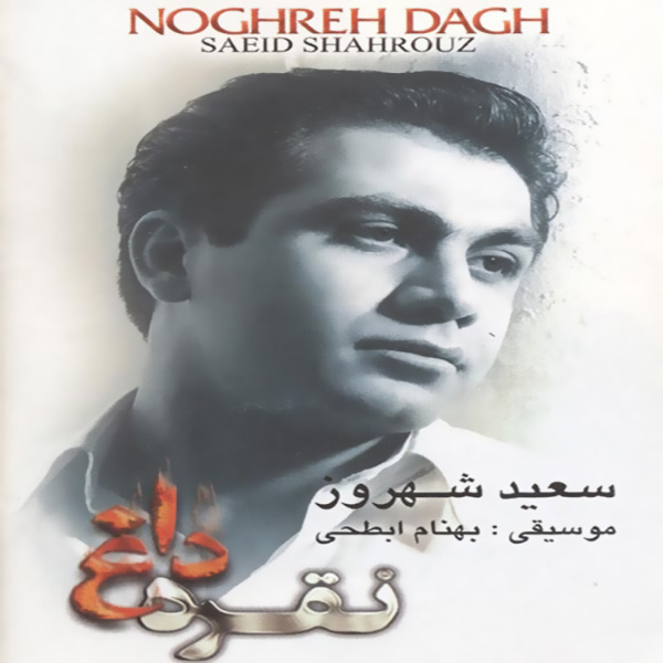 Saeid Shahrouz – Ki Bood Ki Bood