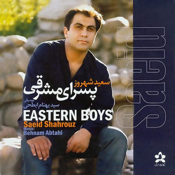 Saeid Shahrouz – Sobhe Kabootar