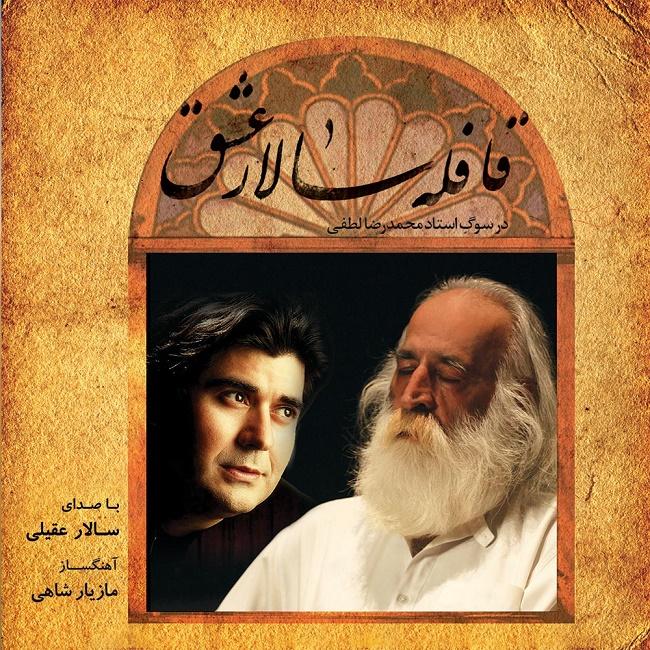 Salar Aghili - Tarhi Az Viraneh Haye Door
