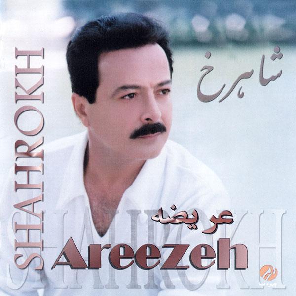 Shahrokh - Arizeh