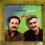 Shahrokh & Masoud Fardmanesh – Hekayat 4