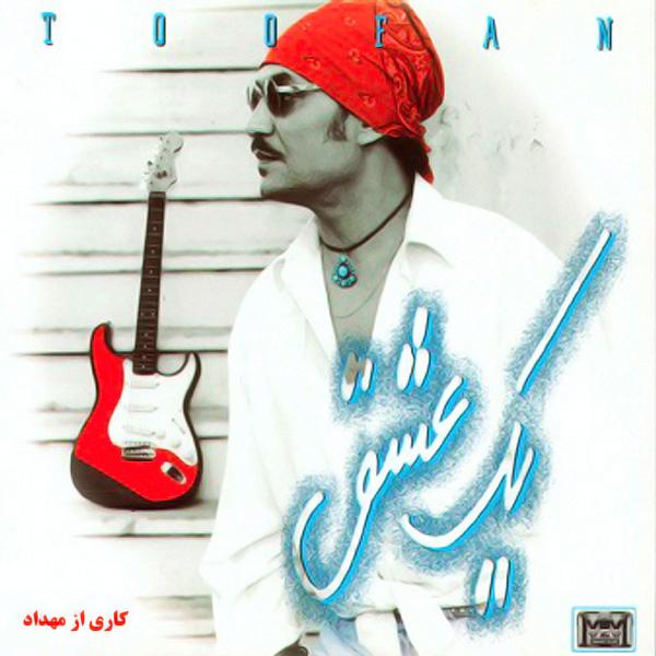 Toofan - Yek Eshgh