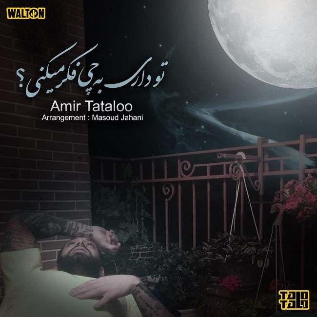Amir Tataloo - To Dari Be Chi Fekr Mikoni