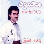 Mahmoud Ghorbani – Bandeye Eshgh