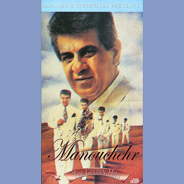 Manouchehr Sakhaei - The Golden Hits ( Part 2 )