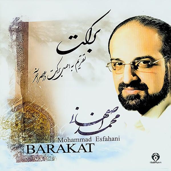Mohammad Esfahani - Mahe No