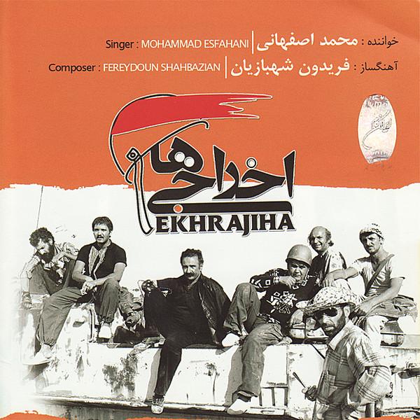 Mohammad Esfahani - Ekhrajiha 1
