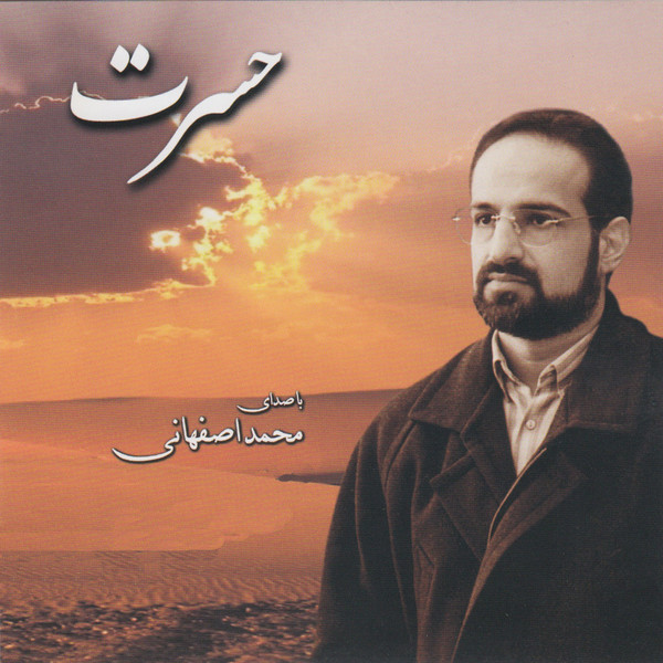 Mohammad Esfahani - Hasrat
