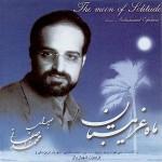 Mohammad Esfahani - Komeyle Ali ( Bar Asase Ghusheye Deylaman )