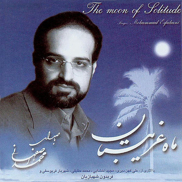 Mohammad Esfahani - Deklameh Shaer ( Dide Begosha )