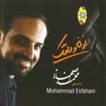 Mohammad Esfahani - Dalghak