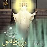 Mohammad Esfahani - Episode 1