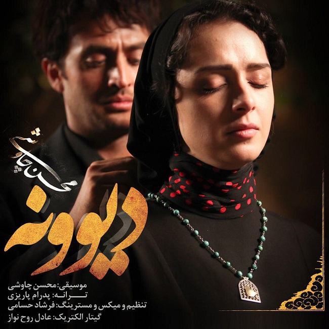 Mohsen Chavoshi – Divooneh ( Shahrzad )