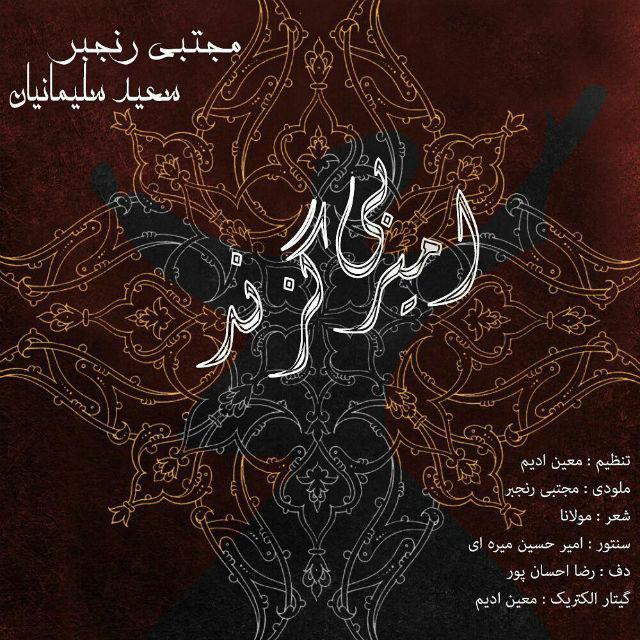 Mojtaba Ranjbar Ft Saeid Soleymanian - Amire Bigazand